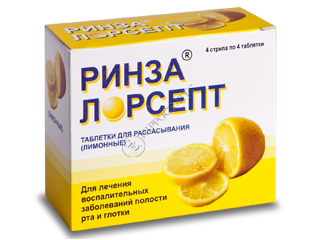 Ринза лимон