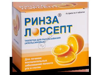Ринза апельсин