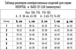 Чулки 0403 Hospital