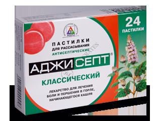 Аджисепт Классикал