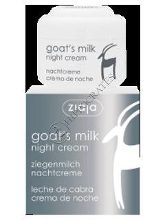 Зиажа Goat`s milk крем ночной для сухой кожи