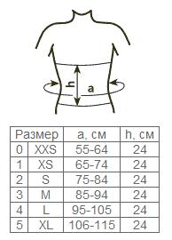 Пояс 0012-01 LUX фиксация поясничного отдела позвоночника