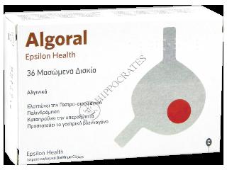 Альгорал