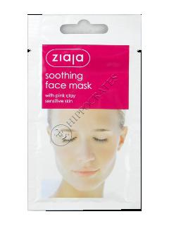 Зиажа маска успокаивающая  для лица с розовой глиной для чувствительной кожи 7мл