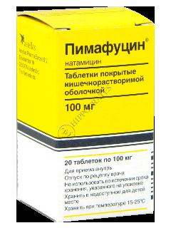 пимафуцин рлс инструкция по применению